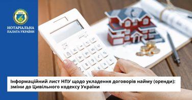 Інформаційний лист НПУ щодо укладення договорів найму (оренди): зміни до Цивільного кодексу України