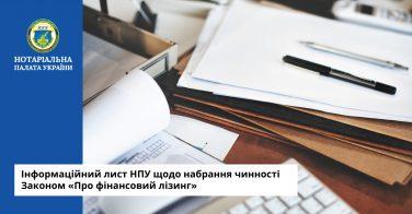 Інформаційний лист НПУ щодо набрання чинності Законом «Про фінансовий лізинг»
