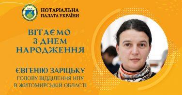 Вітаємо з Днем народження Євгенію Заріцьку, голову відділення НПУ в Житомирській області