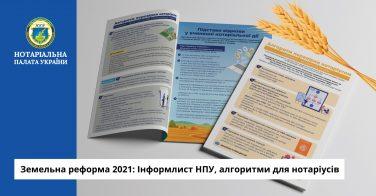 Земельна реформа 2021: Інформлист НПУ, алгоритми для нотаріусів