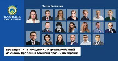 Президент НПУ Володимир Марченко обраний до складу Правління Асоціації правників України