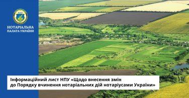 Інформаційний лист НПУ «Щодо внесення змін до Порядку вчинення нотаріальних дій нотаріусами України»