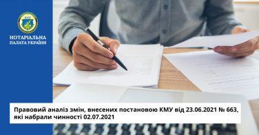 Правовий аналіз змін, внесених постановою КМУ від 23.06.2021 № 663, які набрали чинності 02.07.2021