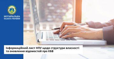 Інформаційний лист НПУ щодо структури власності та оновлення відомостей про КБВ