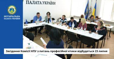 Засідання Комісії НПУ з питань професійної етики відбудеться 23 липня