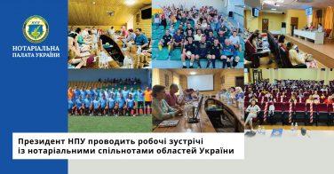 Президент НПУ проводить робочі зустрічі із нотаріальними спільнотами областей України