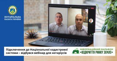 Підключення до Національної кадастрової системи – відбувся вебінар для нотаріусів