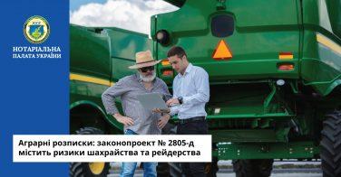Аграрні розписки: законопроект № 2805-д містить ризики шахрайства та рейдерства