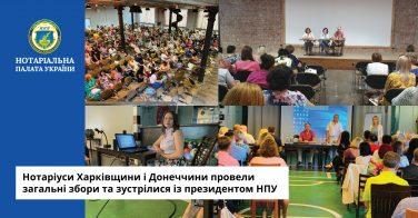 Нотаріуси Харківщини і Донеччини провели загальні збори та зустрілися із президентом НПУ