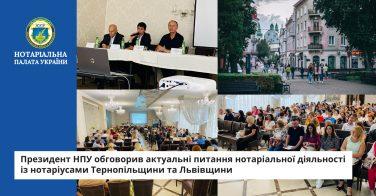 Президент НПУ обговорив актуальні питання нотаріальної діяльності із нотаріусами Тернопільщини та Львівщини