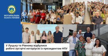 У Луцьку та Рівному відбулися робочі зустрічі нотаріусів із президентом НПУ