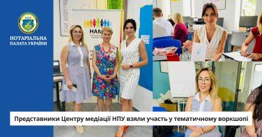 Представники Центру медіації НПУ взяли участь у тематичному воркшопі