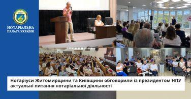 Нотаріуси Житомирщини та Київщини обговорили із президентом НПУ актуальні питання нотаріальної діяльності