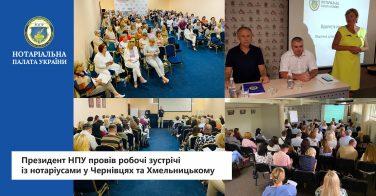 Президент НПУ провів робочі зустрічі із нотаріусами у Чернівцях та Хмельницькому