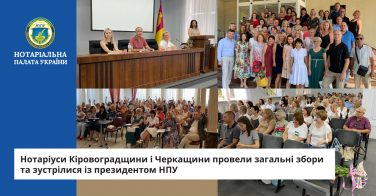 Нотаріуси Кіровоградщини і Черкащини провели загальні збори та зустрілися із президентом НПУ