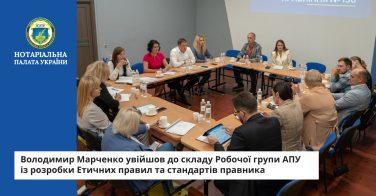 Володимир Марченко увійшов до складу Робочої групи АПУ із розробки Етичних правил та стандартів правника