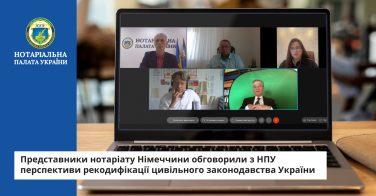 Представники нотаріату Німеччини обговорили з НПУ перспективи рекодифікації цивільного законодавства України