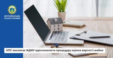 НПУ закликає ФДМУ вдосконалити процедуру оцінки вартості майна