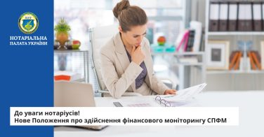 До уваги нотаріусів! Нове Положення про здійснення фінансового моніторингу СПФМ