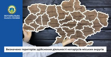 Визначено територію здійснення діяльності нотаріусів міських округів