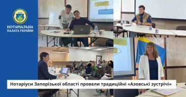 Нотаріуси Запорізької області провели традиційні «Азовські зустрічі»