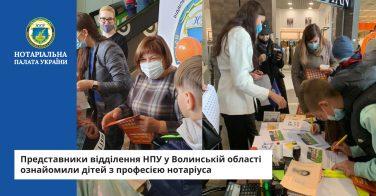 Представники відділення НПУ у Волинській області ознайомили дітей з професією нотаріуса