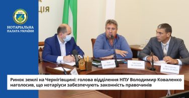 Ринок землі на Чернігівщині: голова відділення НПУ Володимир Коваленко наголосив, що нотаріуси забезпечують законність правочинів