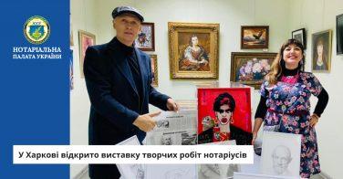 У Харкові відкрито виставку творчих робіт нотаріусів