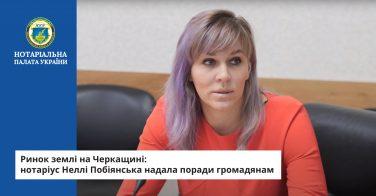 Ринок землі на Черкащині: нотаріус Неллі Побіянська надала поради громадянам