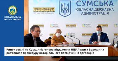 Ринок землі на Сумщині: голова відділення НПУ Лариса Ворошина роз'яснила процедуру нотаріального посвідчення договорів